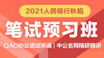 2021人民银行秋招笔试预习班