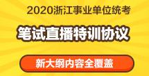 2020浙江新起航在职OAO直播协议
