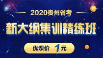 2020贵州省考新大纲集训精练班