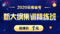 2020云南省考新大纲集训精练班