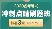 2020省考�_刺�c睛刷�}班