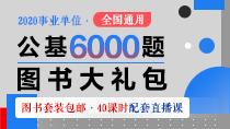 2020事业单位《公基6000题》图书大礼包