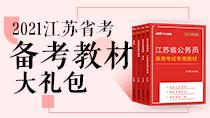 2021江苏省考备考教①材大礼包