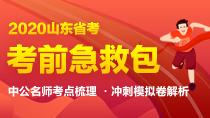 2020山东省考考前急救包