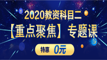 2020教�Y�P�重�c聚焦�n}�n