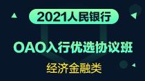 人行OAO入行优选-经济金融