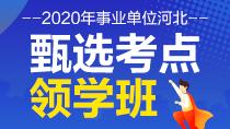 【河北】2020事业单位甄选考点领学班