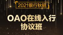 银行秋招OAO在线入行班
