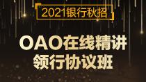 银行秋招OAO在线精讲领行班