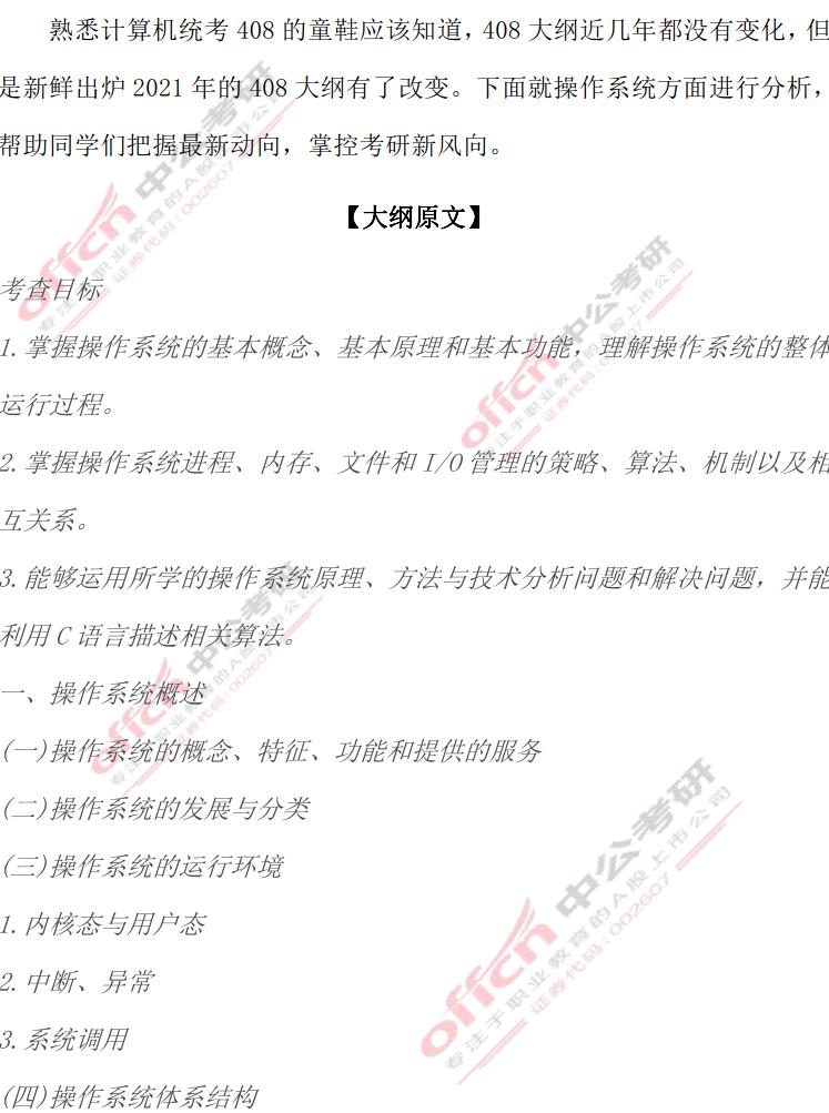 2021计算机408考研新大纲解析(操作系统)