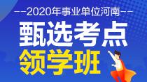 【河南】2020事业单位甄选考点领学班