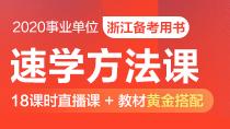 2020浙江事业单位考点精讲