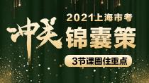 2021上海市考冲关锦囊策