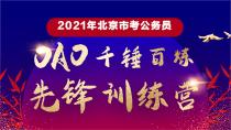 2021京考OAO千錘百煉刷題營