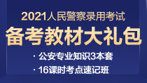 2021人民警察錄用考試公安教材禮包