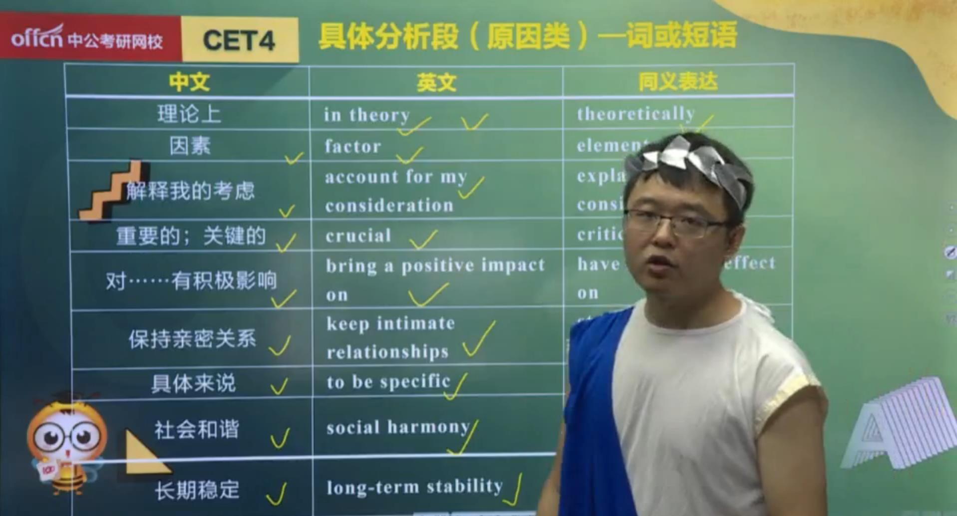 英语早安班随堂练习