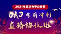 2021京考OAO考前沖刺直播班