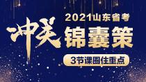 2021山东省考冲关锦囊策