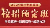 2021銀行春季招聘校招預定班