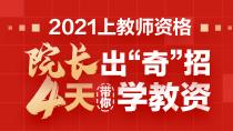 """2021上教資院長出""""奇""""招"""