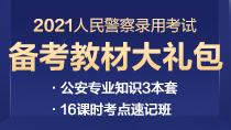 2021人民警察录用考试公安专业知识教材大礼包