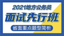 2021广东省考面试先行班