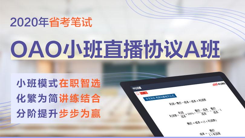 2020贵州省考OAO小班私教直播特训A班