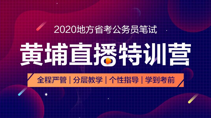 2020贵州省考OAO黄埔直播特训营