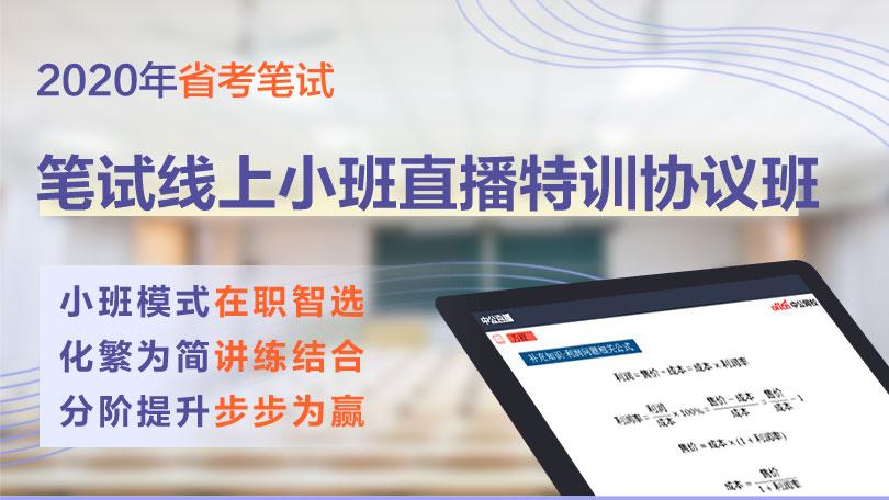 2020贵州省考笔试线上小班直播特训营