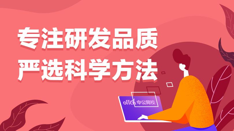 2020贵州事业单位-OAO在职协议班