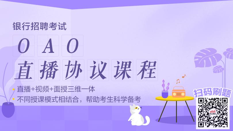 2020银行春招OAO笔面试 金领特训协议A班