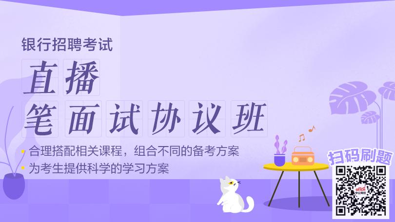 2020银行春招【寒假乐学】 笔面试直播协议A班