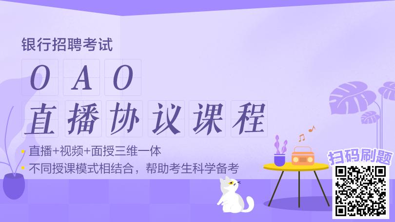 2021银行秋招OAO笔面暑期 在线攻坚协议A班