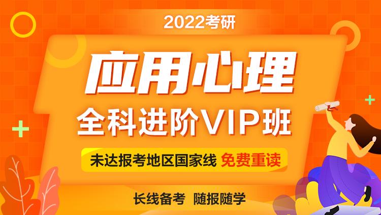 2022考研应用心理全科进阶VIP班