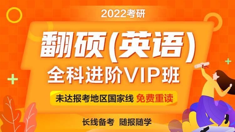 2022考研翻译硕士(英语)全科进阶VIP班