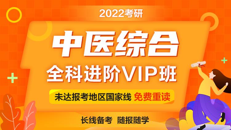 2022考研中医综合全科进阶VIP班