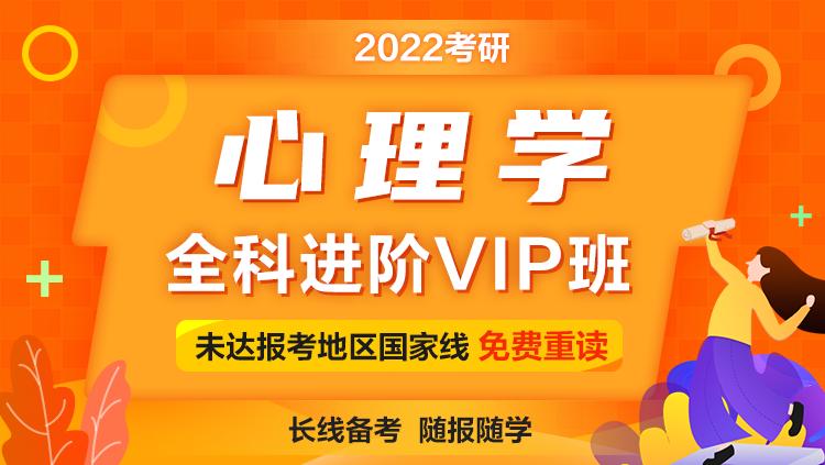 2022考研心理学全科进阶VIP班