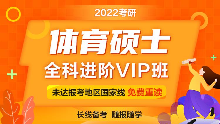 2022考研体育硕士全科进阶VIP班