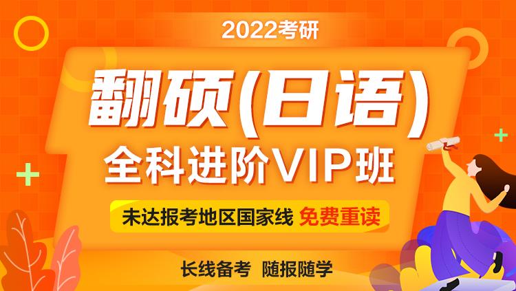 2022考研翻译硕士(日语)全科进阶VIP班