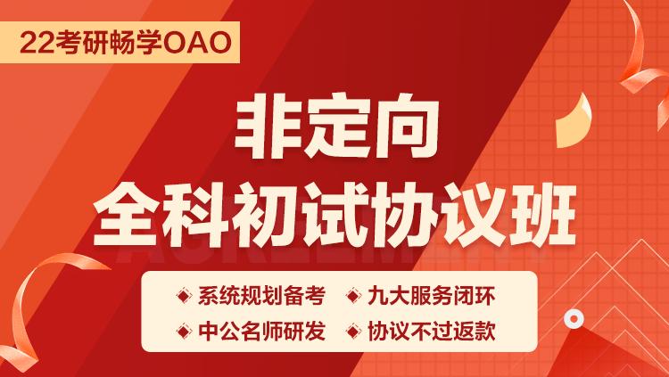 2022考研畅学OAO非定向专业全科初试协议班(政英一数)