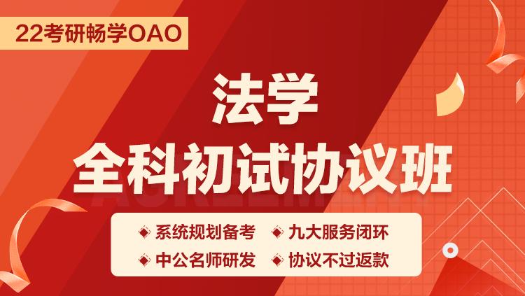 2022考研畅学OAO法学全科初试协议班