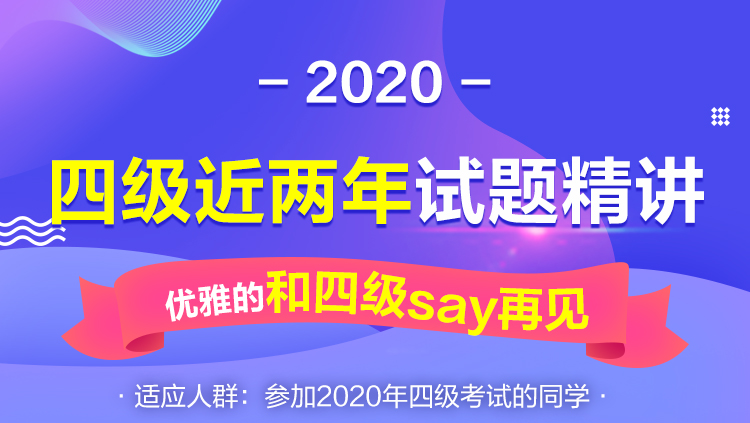 2020四级近两年试题精讲