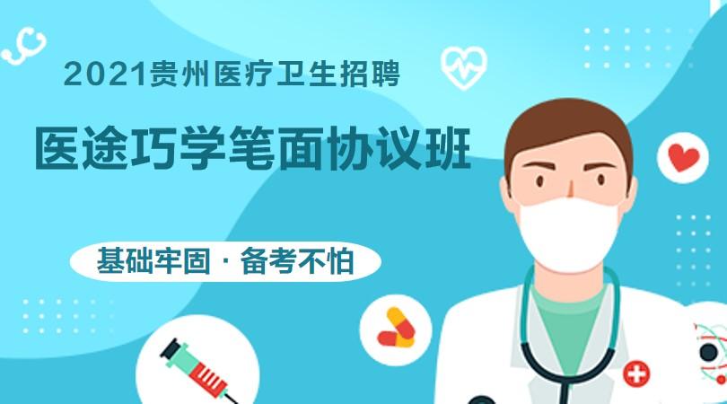 2021・贵州省医疗类招聘考试网校课程